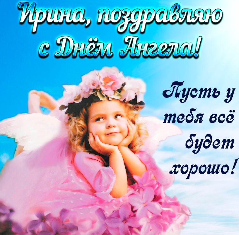 С Днем ангела Ирины! Открытки и картинки для поздравления на именины