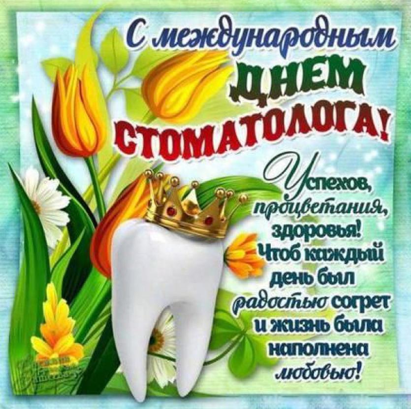 С Днем зубного врача! Открытки и картинки для поздравления стоматолога