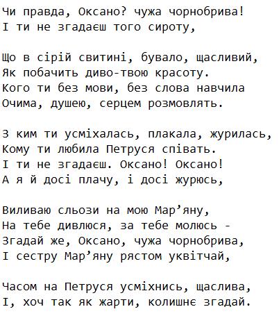 """""""Все життя згадував"""": кого обожнював Тарас Шевченко і які вірші написав про перше кохання"""