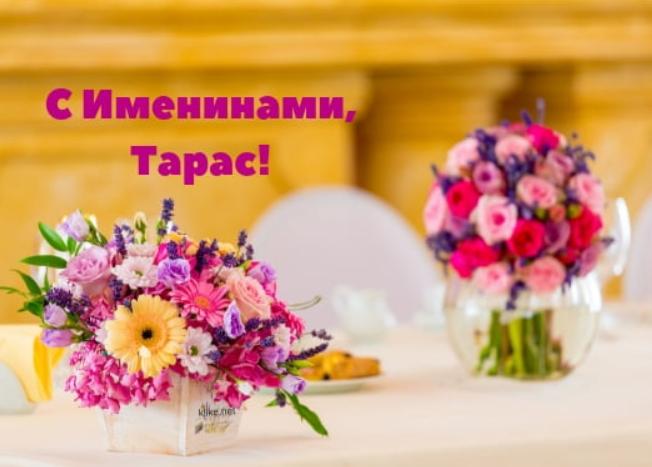 С Днем ангела Тараса! Открытки и картинки для поздравления на именины