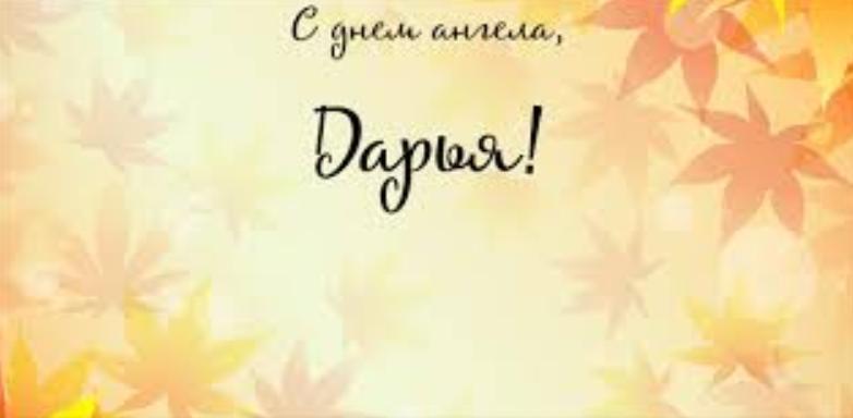 С Днем ангела, Дарья! Открытки и картинки для поздравления на именины Дарии 1 апреля