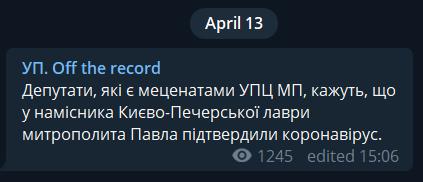 У намісника Києво-Печерської лаври підтвердився коронавірус - ЗМІ