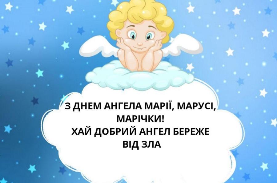 З Днем ангела Марії 2020! Листівки та картинки для привітання на іменини 14 квітня