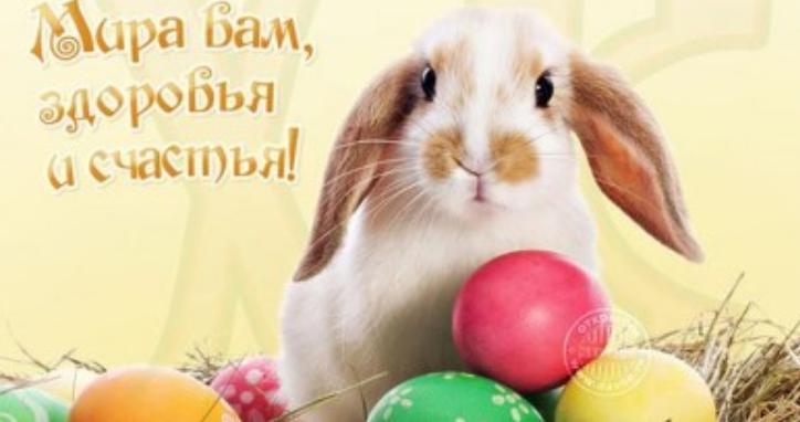 Красивые открытки и картинки для поздравления с Пасхой