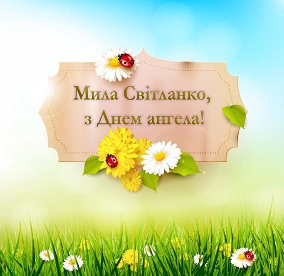 День ангела Светланы: картинки и открытки для поздравления с именинами 2 апреля