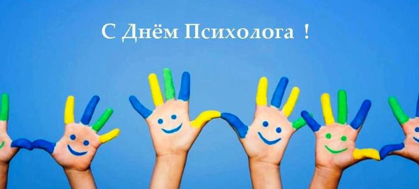 З Днем психолога 2020! Листівки та картинки для привітання на свято