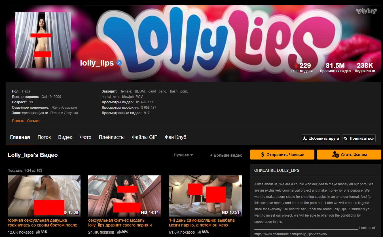 Хто така Анастасія Солодкова (Lolly Lips), який злив її фото і відео є в мережі