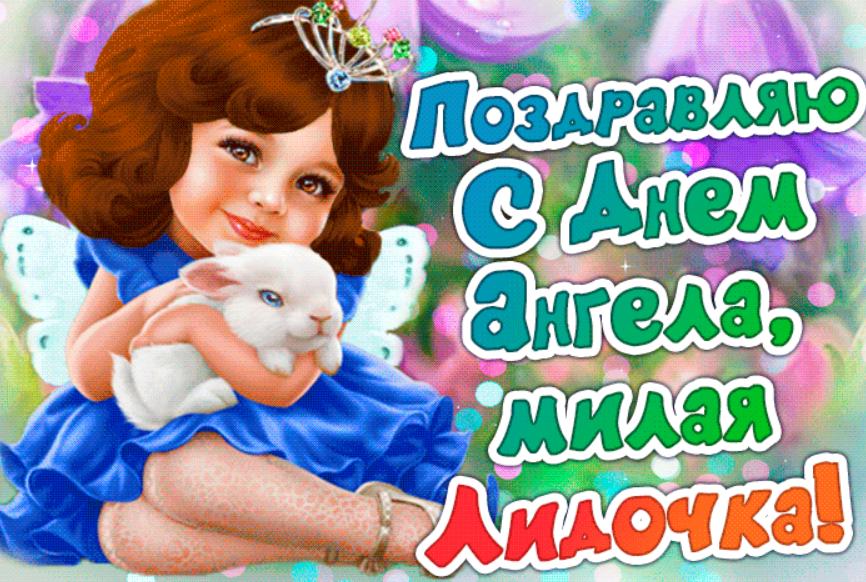 Коли День ангела Лідії, листівки і картинки для привітання з іменинами
