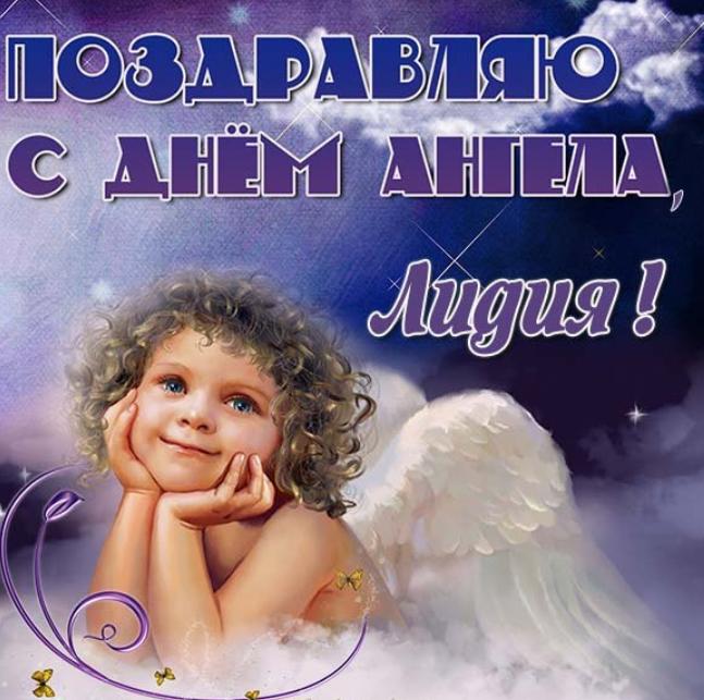 Когда День ангела Лидии, открытки и картинки для поздравления с именинами