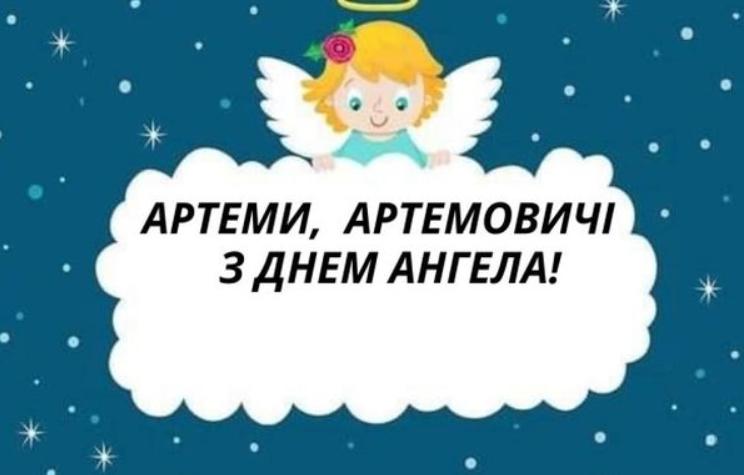 День ангела Артема: открытки и картинки для поздравления с праздником