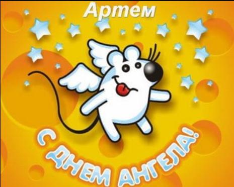 День ангела Артема: листівки і картинки для привітання зі святом