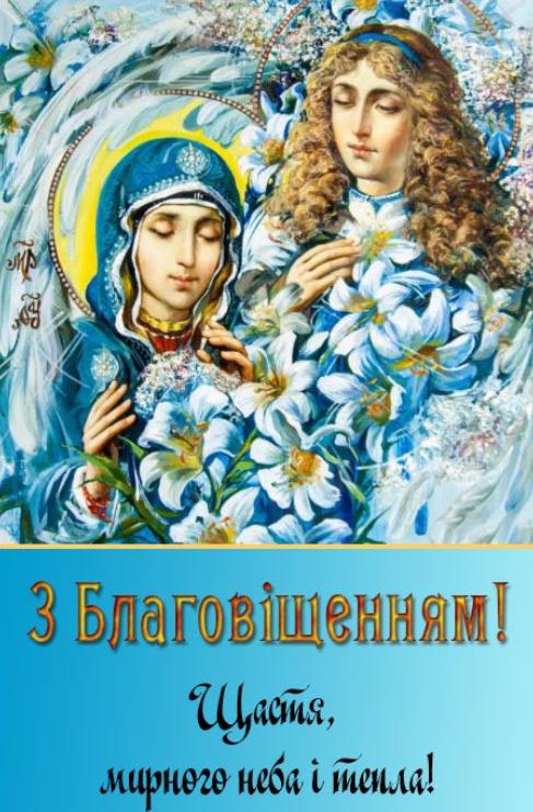 С Днем Благовещения! Открытки и картинки для поздравления на праздник