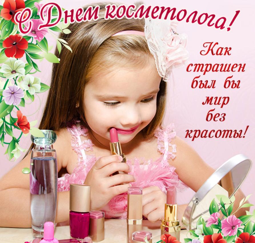 З Днем косметолога 2020! Листівки та картинки для привітання на свято