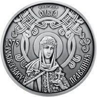 """Памятная монета """"1075 со времени правления княгини Ольги"""""""