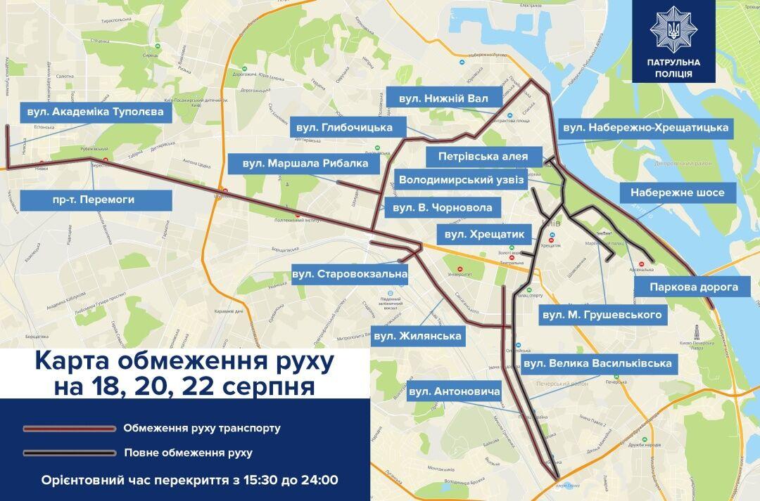 Через репетицію параду перекриють рух у центрі Києва