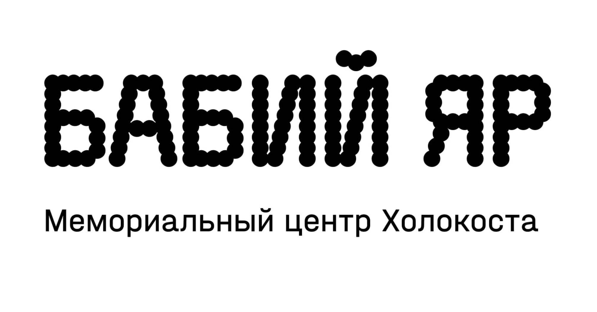 """""""Бабий Яр"""": что известно о фонде и мемориальном центре Холокоста?"""