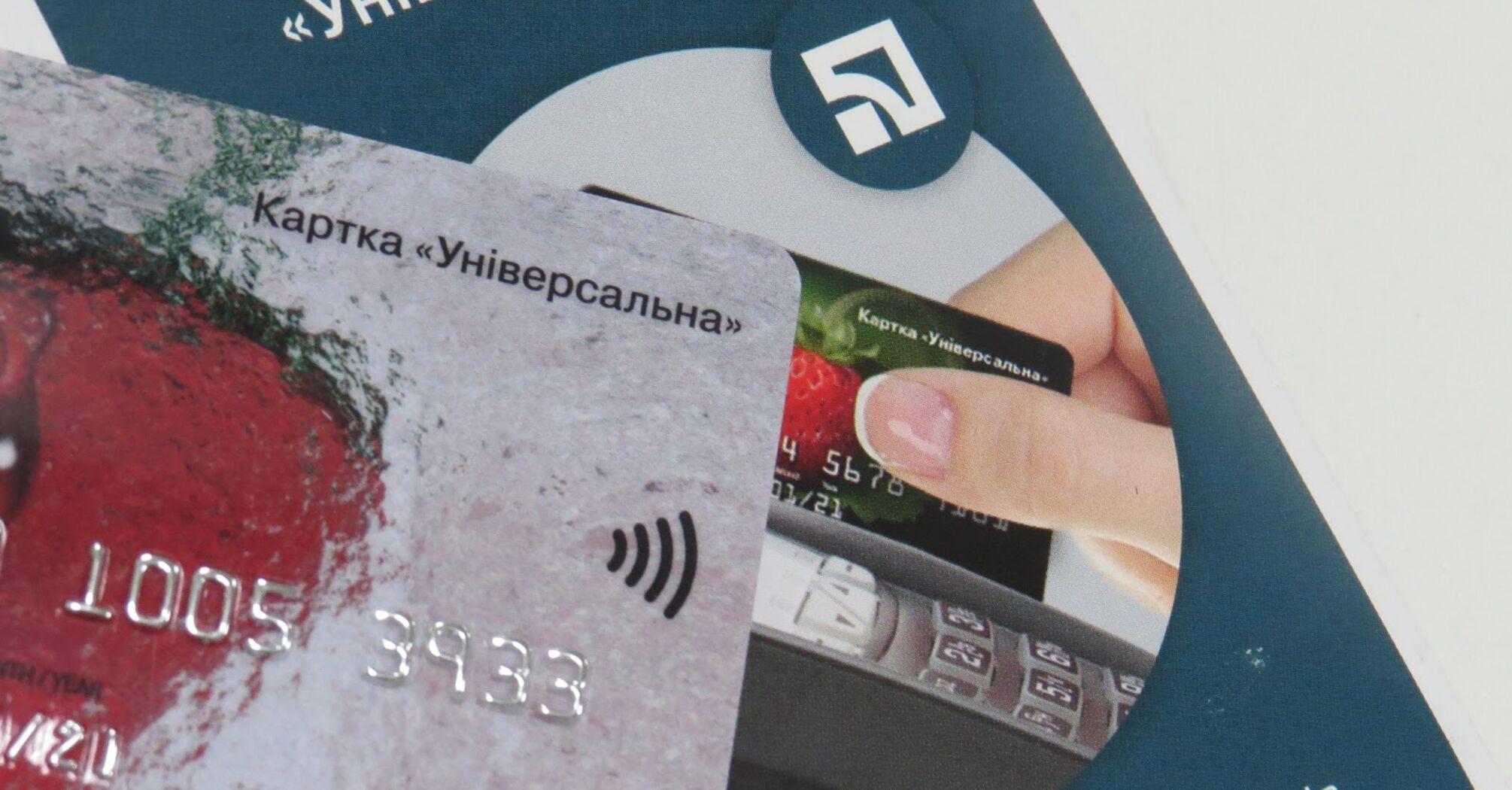 """Як Приватбанк розраховує кредитний ліміт для картки """"Універсальна"""""""