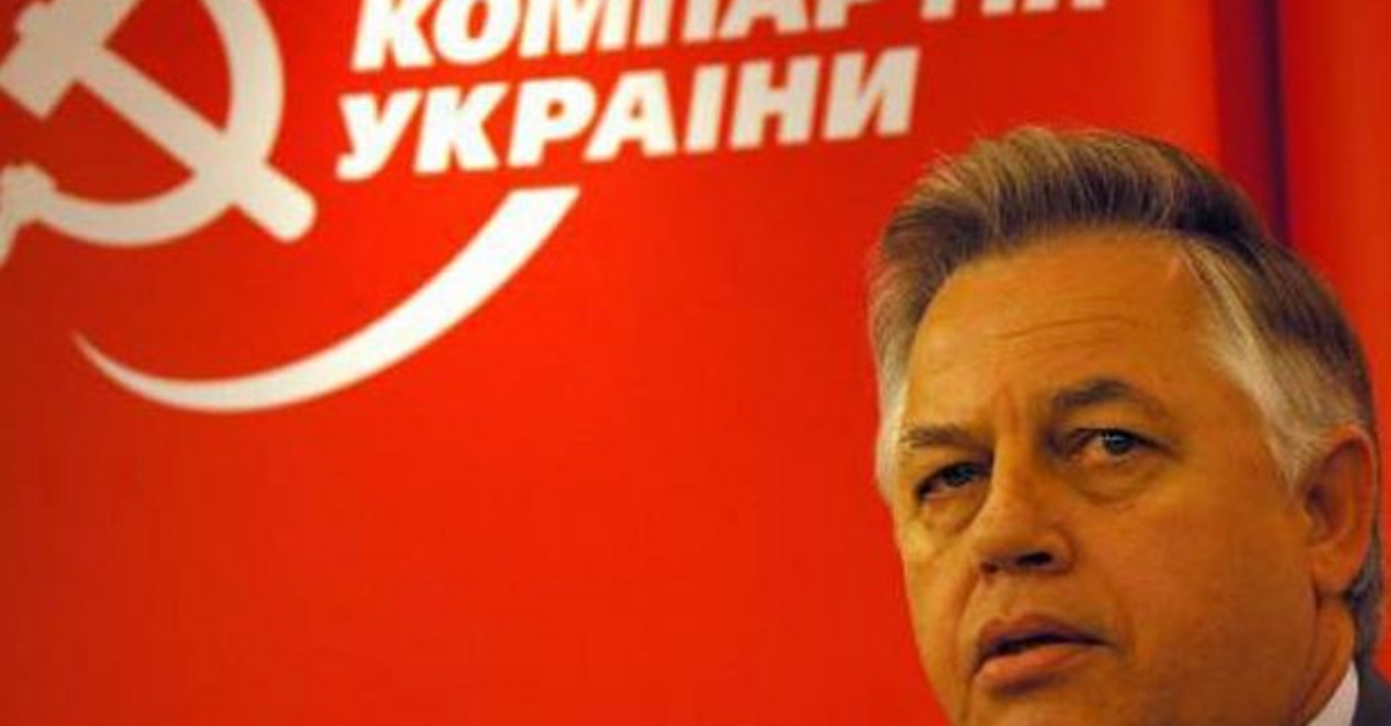 Коммунистическая партия все еще работает и собирает миллионы в Украине