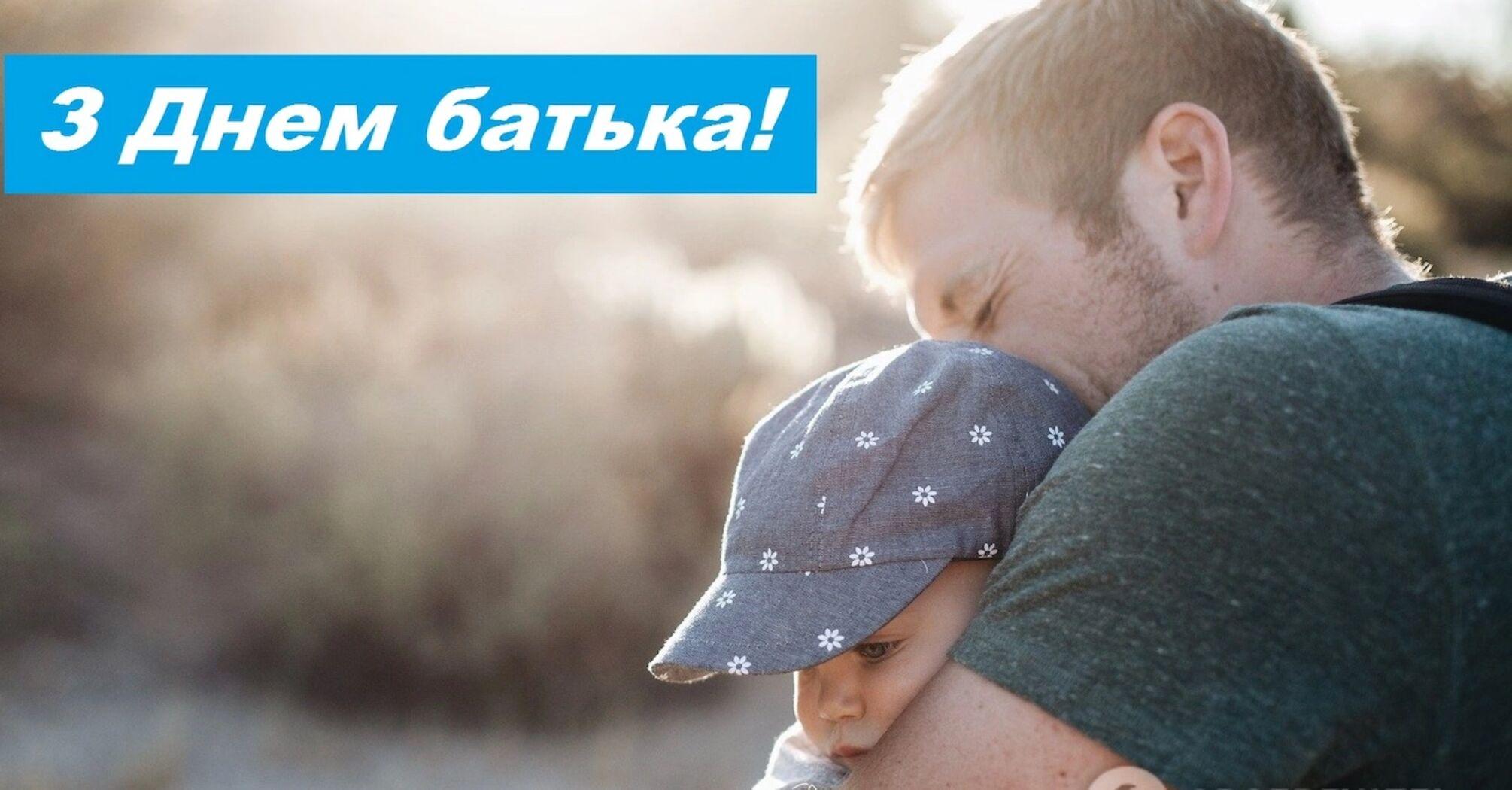 День батька в Україна 2020: історія свята і як відзначити