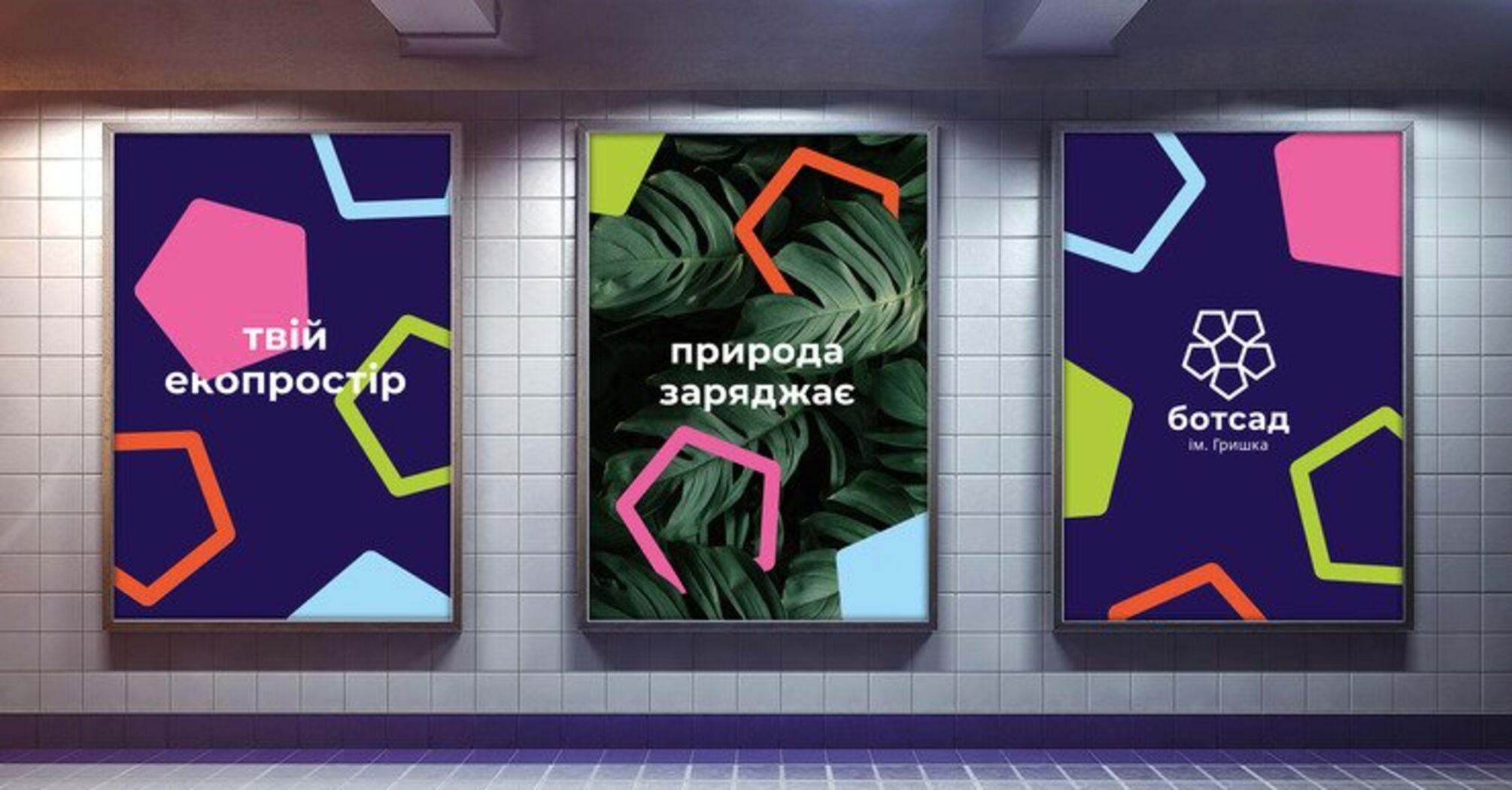 Київський ботсад ім. Гришка оновив айдентику.