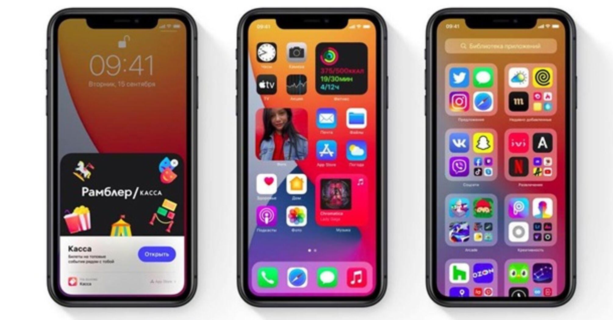 Apple випустила iOS 14. Що про неї відомо