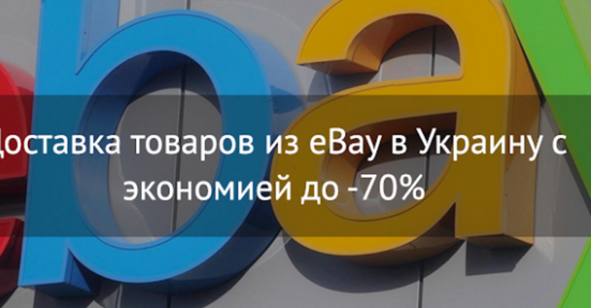 Самая надежная доставка в Украину ваших выгодных покупок на Ebay