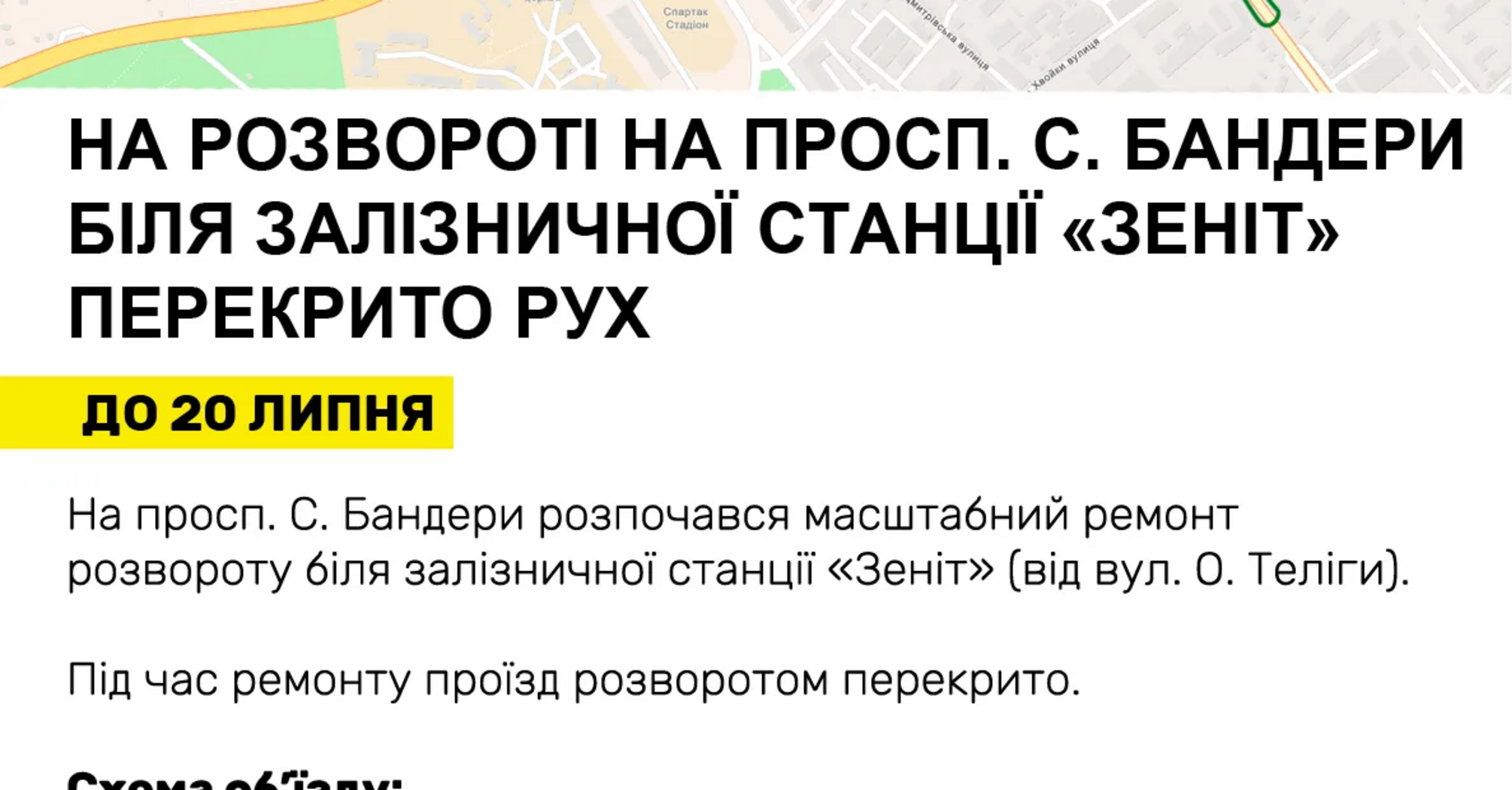 В Киеве закрыли разворот на проспекте Бандеры: схема объезда