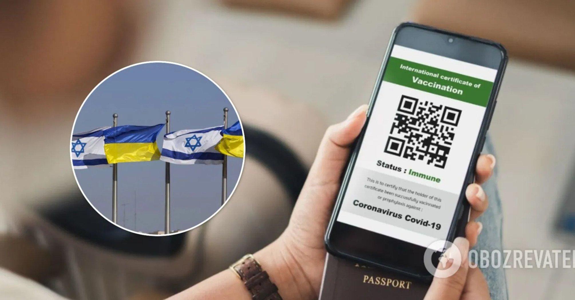Україна і Ізраїль вийшли на фінальну стадію узгодження COVID-паспортів