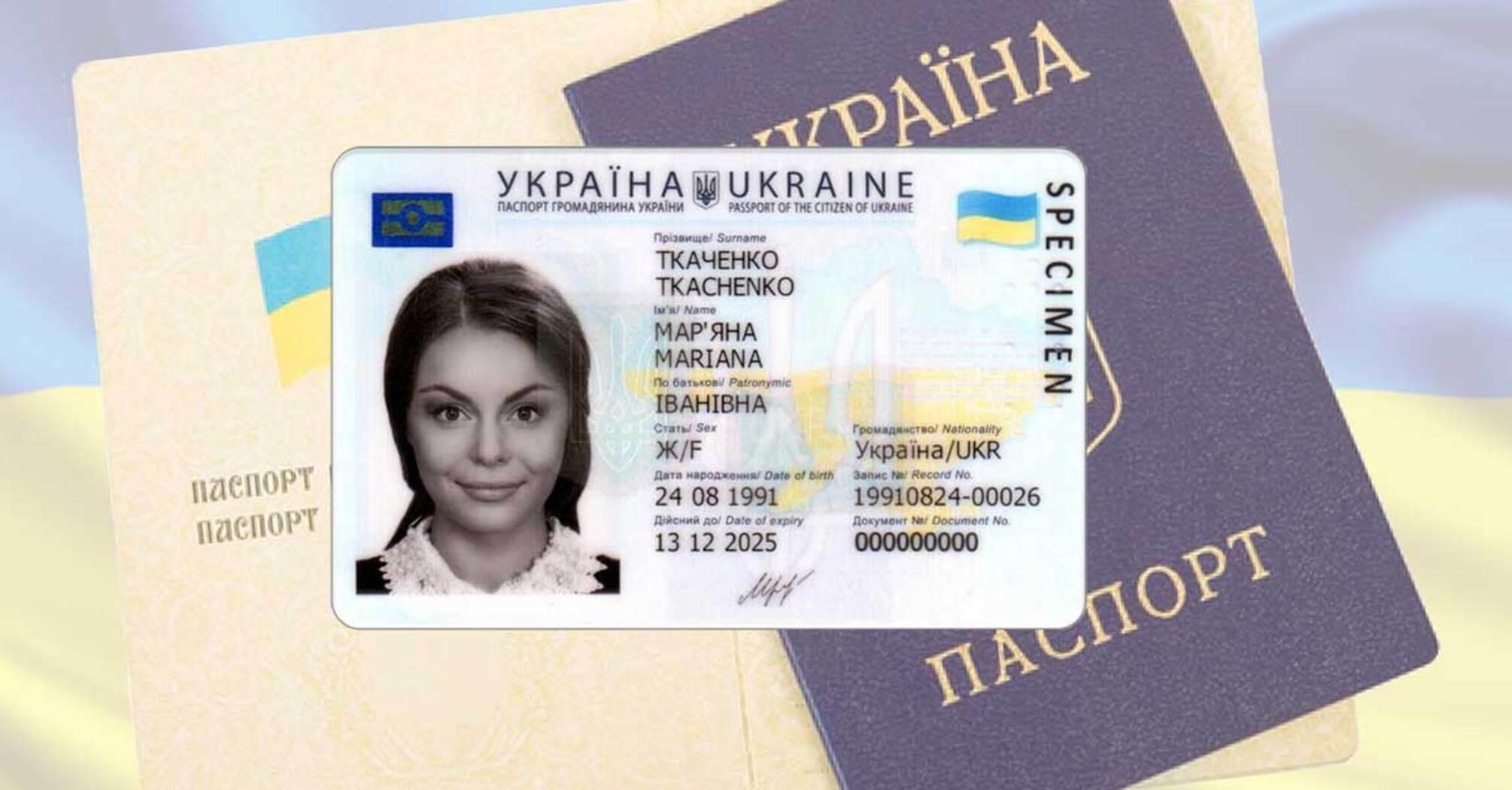 В Украине можно обновить паспорт по-новому: какие правила действуют во время карантина